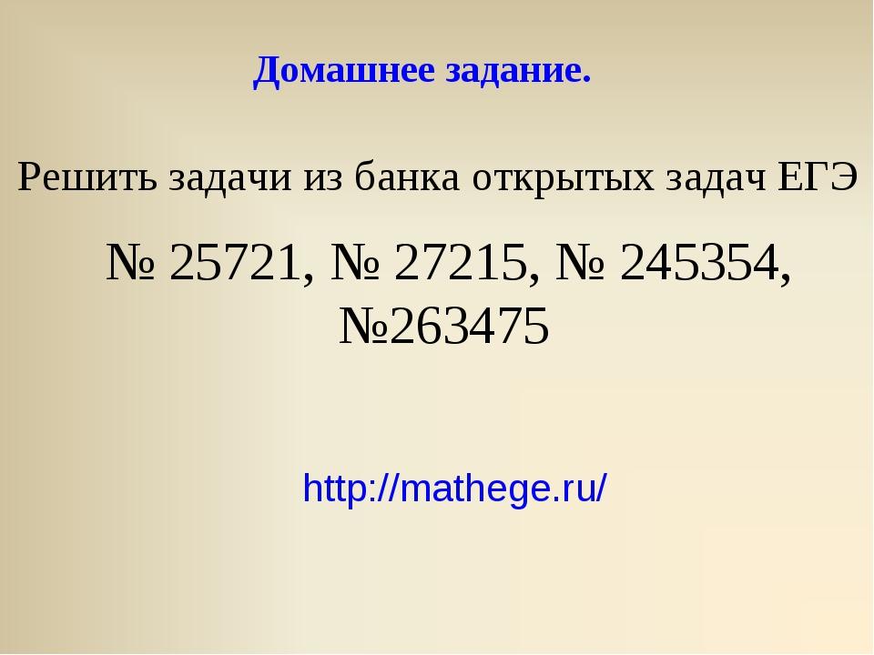Домашнее задание.  Решить задачи из банка открытых задач ЕГЭ № 25721, № 2721...