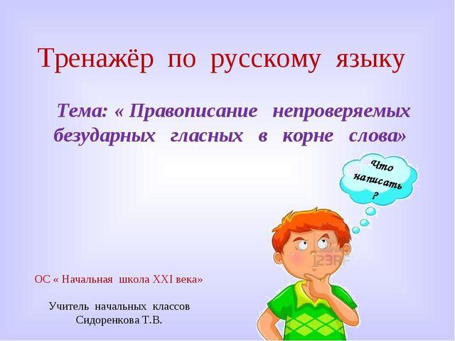 Тренажёр по русскому языку Тема: « Правописание непроверяемых безударных глас...