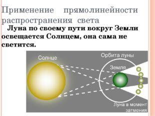 Применение прямолинейности распространения света Луна по своему пути вокруг З