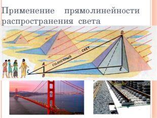 Строительство зданий Строительство дорог Применение прямолинейности распростр