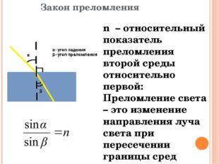 Закон преломления n – относительный показатель преломления второй среды относ