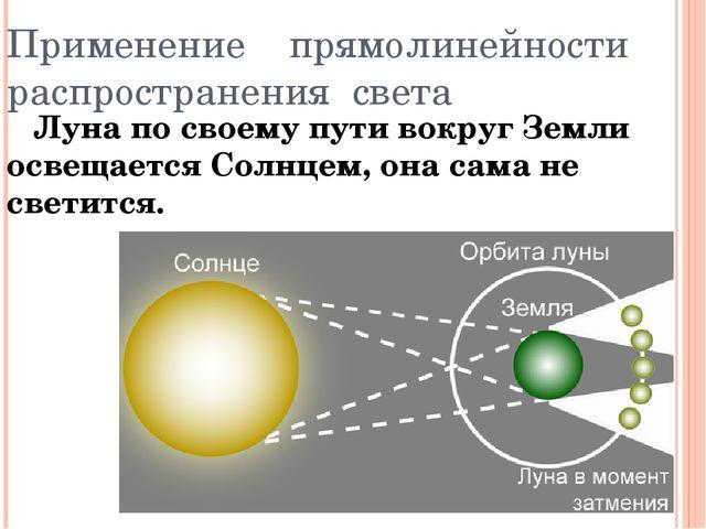 Применение прямолинейности распространения света Луна по своему пути вокруг З...