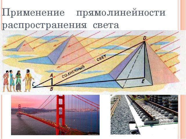 Строительство зданий Строительство дорог Применение прямолинейности распростр...