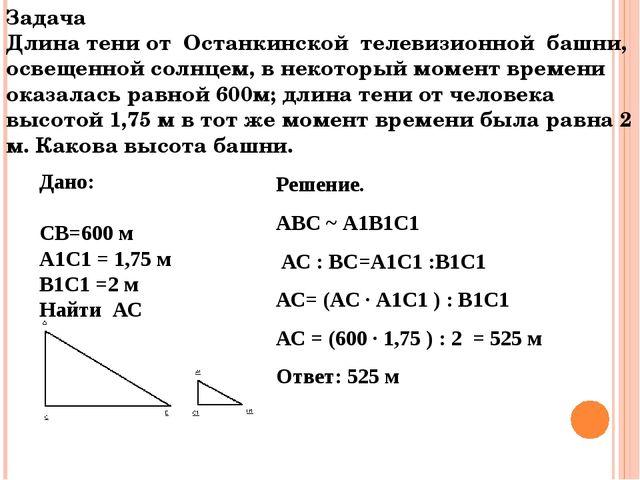 Задача Длина тени от Останкинской телевизионной башни, освещенной солнцем, в...