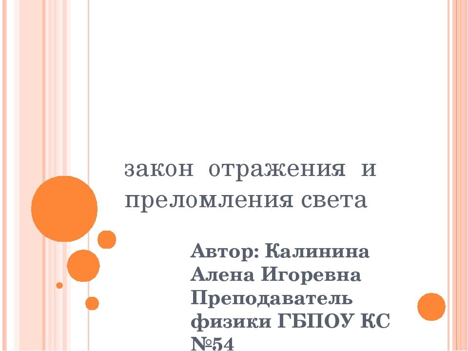 закон отражения и преломления света Автор: Калинина Алена Игоревна Преподава...