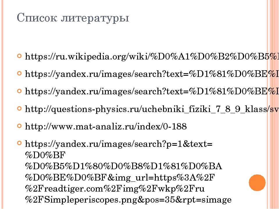 Список литературы https://ru.wikipedia.org/wiki/%D0%A1%D0%B2%D0%B5%D1%82 http...