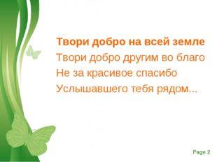 Твори добро на всей земле Твори добро другим во благо Не за красивое спасибо
