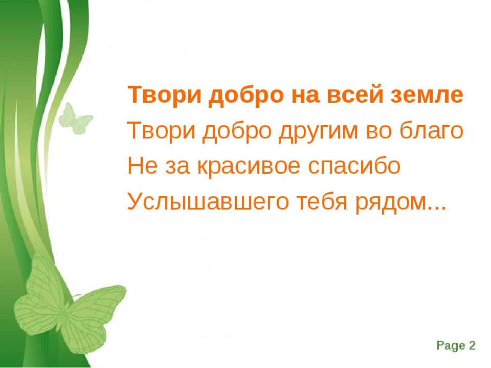 Твори добро на всей земле Твори добро другим во благо Не за красивое спасибо...