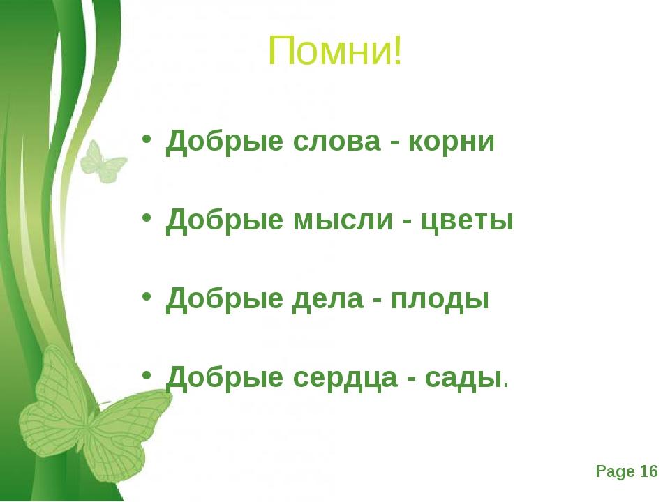 Помни! Добрые слова - корни Добрые мысли - цветы Добрые дела - плоды Добры...