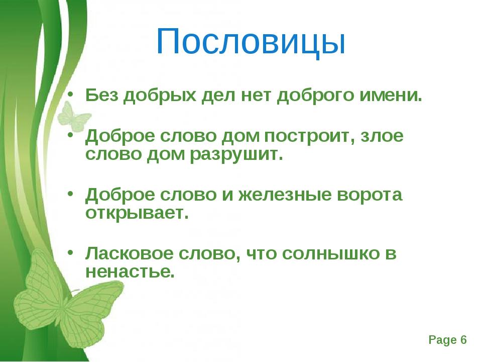 Пословицы Без добрых дел нет доброго имени. Доброе слово дом построит, злое...