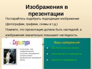 Изображения в презентации Постарайтесь подобрать подходящие изображения (фот