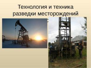 Технология и техника разведки месторождений полезных ископаемых