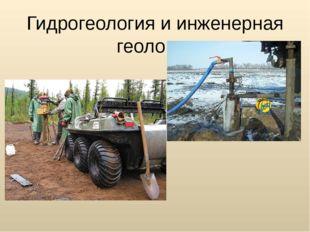 Гидрогеология и инженерная геология