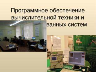 Программное обеспечение вычислительной техники и автоматизированных систем