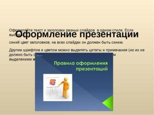 Оформление презентации Оформляйте текст и заголовки разных слайдов в одном