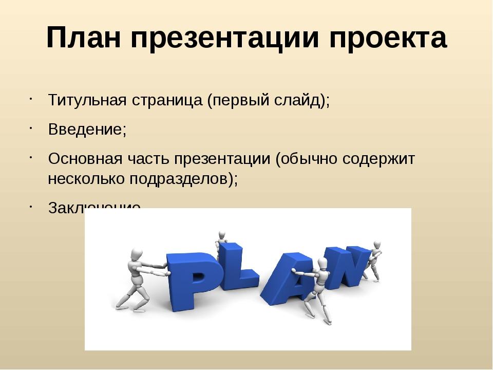 План презентации проекта Титульная страница (первый слайд); Введение; Основна...