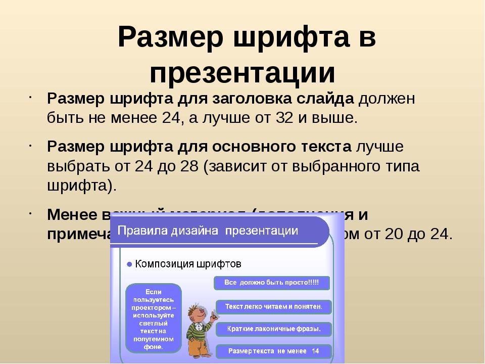 Размер шрифта в презентации Размер шрифта для заголовка слайдадолжен быть н...