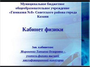 Муниципальное бюджетное общеобразовательное учреждение «Гимназия №8» Советско