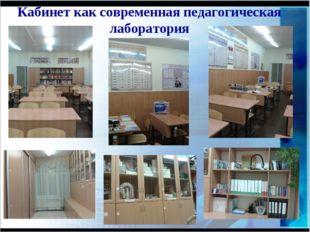 Кабинет как современная педагогическая лаборатория