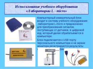 Использование учебного оборудования «Лаборатории L - micro» Компьютерный изме