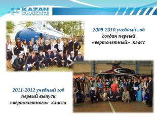 2009-2010 учебный год создан первый «вертолетный» класс 2011-2012 учебный год