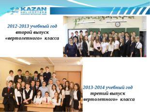 2012-2013 учебный год второй выпуск «вертолетного» класса 2013-2014 учебный г