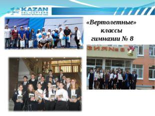 «Вертолетные» классы гимназии № 8