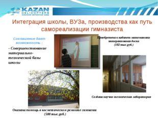 Интеграция школы, ВУЗа, производства как путь самореализации гимназиста Согла