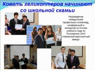 Награждение победителей профильных олимпиад, конференций и конкурсов по итога