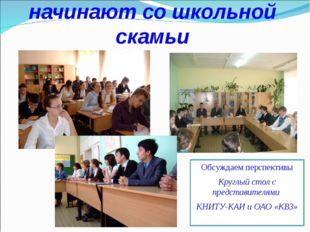 Ковать геликоптеров начинают со школьной скамьи Обсуждаем перспективы Круглый