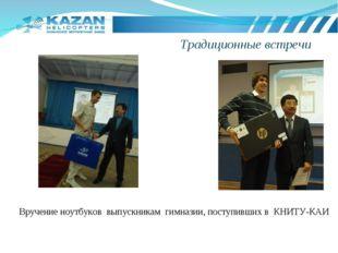 Вручение ноутбуков выпускникам гимназии, поступивших в КНИТУ-КАИ Традиционные