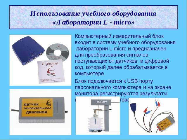 Использование учебного оборудования «Лаборатории L - micro» Компьютерный изме...