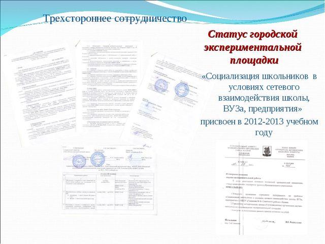 Статус городской экспериментальной площадки Трехстороннее сотрудничество «Соц...
