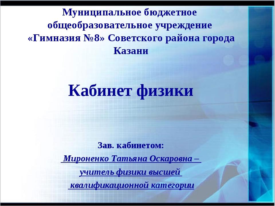 Муниципальное бюджетное общеобразовательное учреждение «Гимназия №8» Советско...