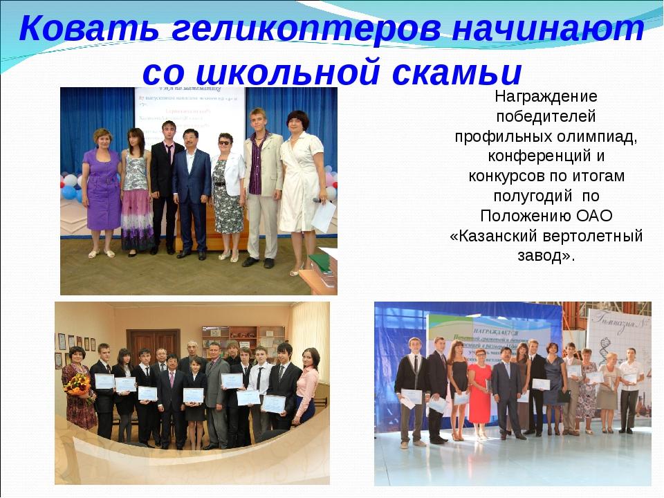 Награждение победителей профильных олимпиад, конференций и конкурсов по итога...