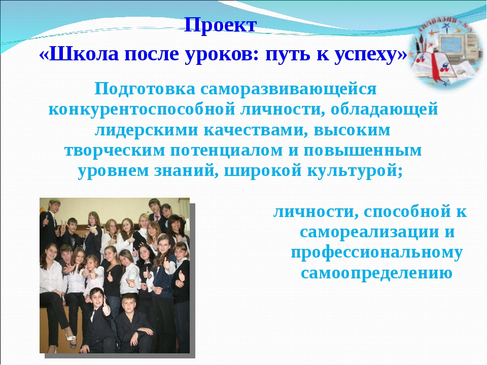 Проект «Школа после уроков: путь к успеху» Подготовка саморазвивающейся конку...
