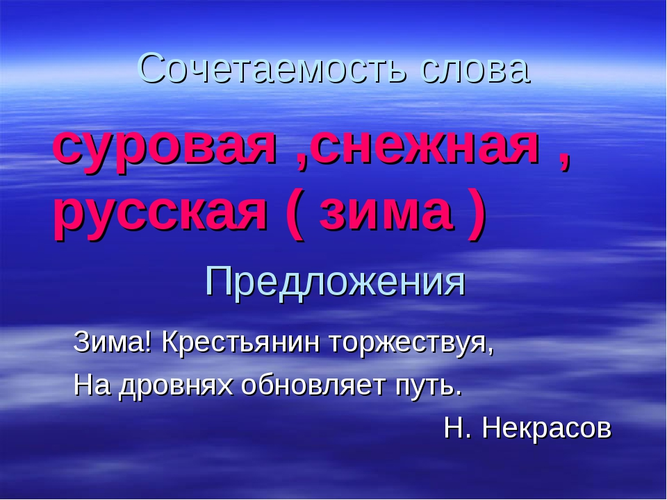 Сочетаемость слова суровая ,снежная , русская ( зима ) Предложения Зима! Крес...