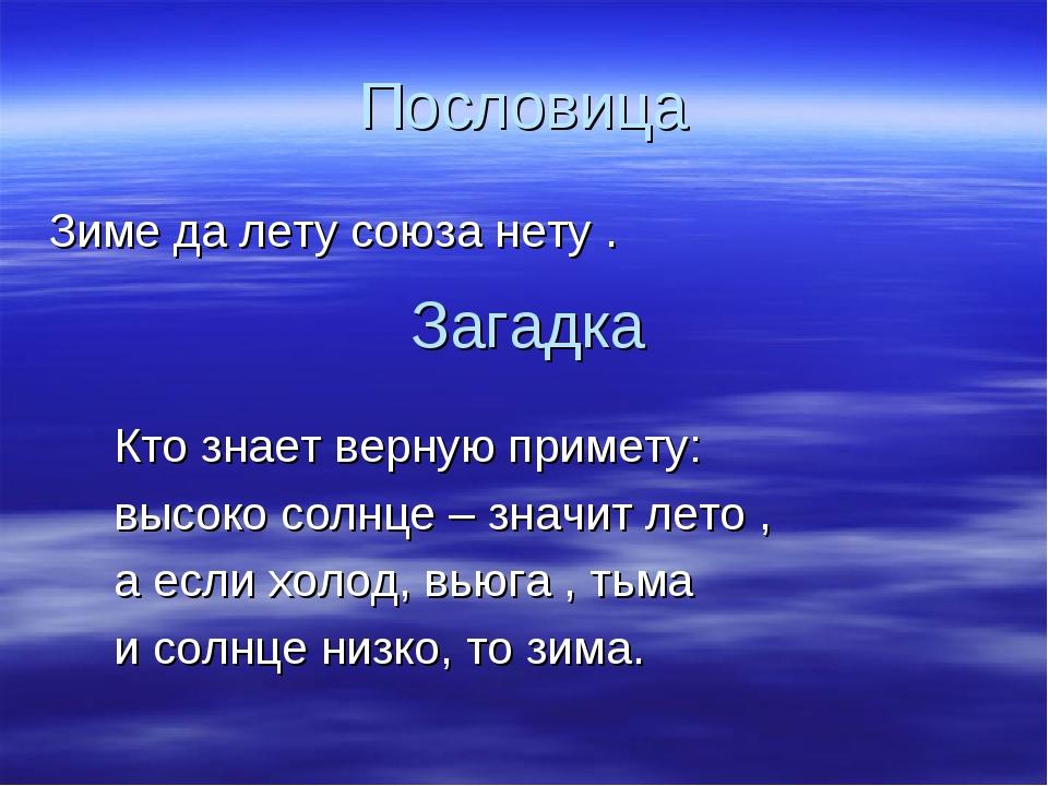 Пословица Зиме да лету союза нету . Загадка Кто знает верную примету: высоко...
