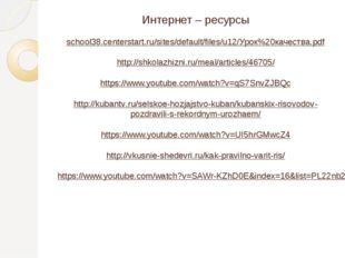 Интернет – ресурсы school38.centerstart.ru/sites/default/files/u12/Урок%20кач