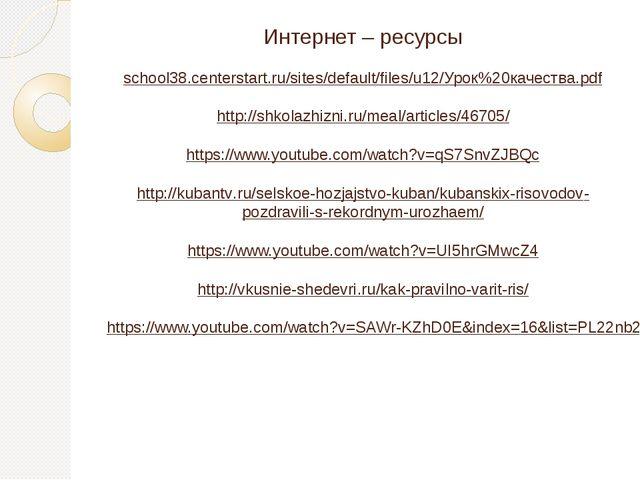 Интернет – ресурсы school38.centerstart.ru/sites/default/files/u12/Урок%20кач...