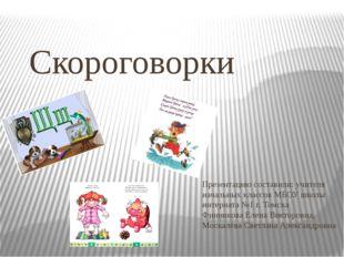 Скороговорки Презентацию составили: учителя начальных классов МБОУ школы инте