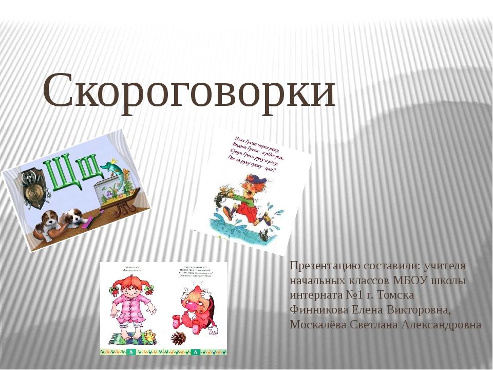 Скороговорки Презентацию составили: учителя начальных классов МБОУ школы инте...