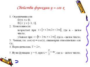 Свойства функции y = cos x