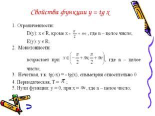 Свойства функции y = tg x