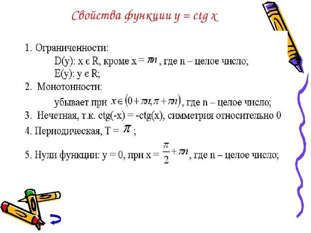 Свойства функции y = сtg x