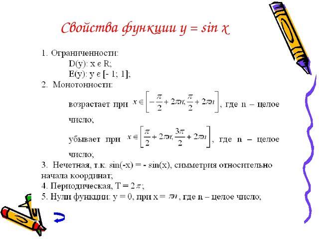 Свойства функции y = sin x