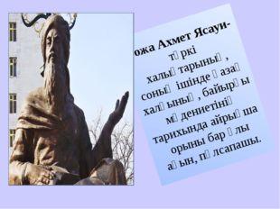 Қожа Ахмет Ясауи- түркі халықтарының, соның ішінде қазақ халқының, байырғы мә