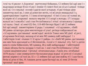 Атақты түрколог А.Боровтың зерттеулері бойынша, Сүлеймен Бақырғани өз жырлары
