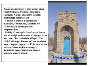 Хакім ата кесенесі Қарақалпақстан Республикасы Мойнақ ауданына қарасты Хаким