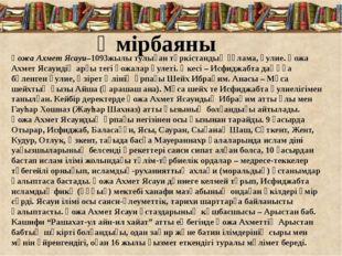 Қожа Ахмет Ясауи–1093жылы тулыған түркістандық ғұлама, әулие. Қожа Ахмет Ясау